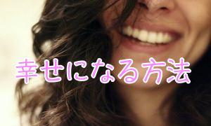 幸せになる方法4ステップ!幸せになれない人の特徴や習慣を排除!