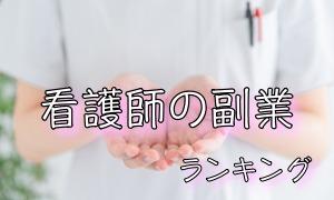 看護師の副業ランキング!ばれない仕事や在宅で簡単副業を紹介!
